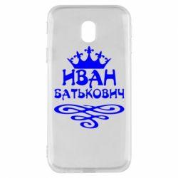 Чехол для Samsung J3 2017 Иван Батькович