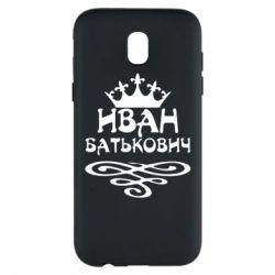 Чехол для Samsung J5 2017 Иван Батькович