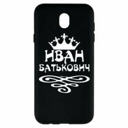 Чехол для Samsung J7 2017 Иван Батькович