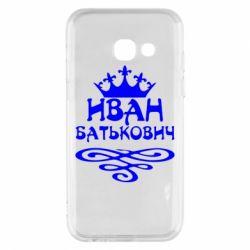 Чехол для Samsung A3 2017 Иван Батькович