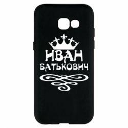 Чехол для Samsung A5 2017 Иван Батькович