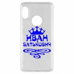 Чехол для Xiaomi Redmi Note 5 Иван Батькович - FatLine