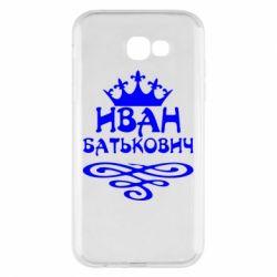 Чехол для Samsung A7 2017 Иван Батькович