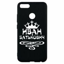 Чехол для Xiaomi Mi A1 Иван Батькович - FatLine
