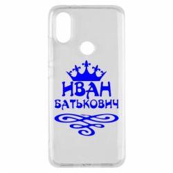 Чехол для Xiaomi Mi A2 Иван Батькович - FatLine