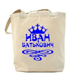 Сумка Иван Батькович - FatLine