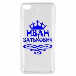 Чехол для Xiaomi Mi 5s Иван Батькович - FatLine