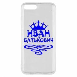 Чехол для Xiaomi Mi6 Иван Батькович - FatLine