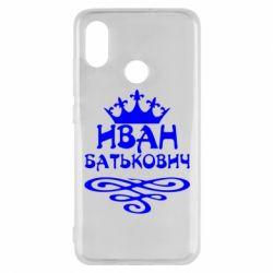 Чехол для Xiaomi Mi8 Иван Батькович - FatLine