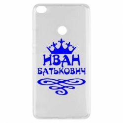 Чехол для Xiaomi Mi Max 2 Иван Батькович - FatLine