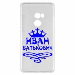 Чехол для Xiaomi Mi Mix 2 Иван Батькович - FatLine