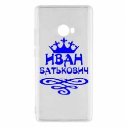 Чехол для Xiaomi Mi Note 2 Иван Батькович - FatLine