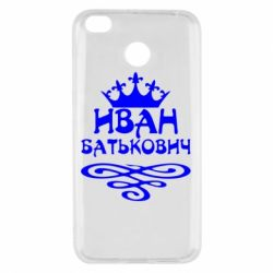 Чехол для Xiaomi Redmi 4x Иван Батькович - FatLine