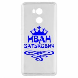 Чехол для Xiaomi Redmi 4 Pro/Prime Иван Батькович - FatLine