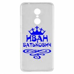Чехол для Xiaomi Redmi 5 Иван Батькович - FatLine