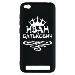 Чехол для Xiaomi Redmi 5a Иван Батькович - FatLine