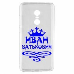 Чехол для Xiaomi Redmi Note 4 Иван Батькович - FatLine