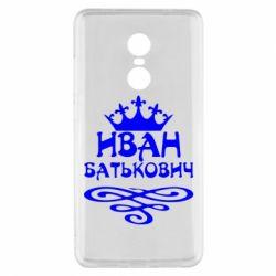 Чехол для Xiaomi Redmi Note 4x Иван Батькович - FatLine