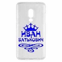 Чехол для Meizu 15 Иван Батькович - FatLine