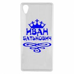 Чехол для Sony Xperia X Иван Батькович - FatLine