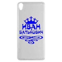 Чехол для Sony Xperia XA Иван Батькович - FatLine