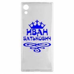 Чехол для Sony Xperia XA1 Иван Батькович - FatLine