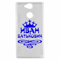 Чехол для Sony Xperia XA2 Иван Батькович - FatLine