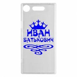 Чехол для Sony Xperia XZ1 Иван Батькович - FatLine