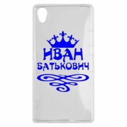 Чехол для Sony Xperia Z1 Иван Батькович - FatLine