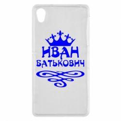 Чехол для Sony Xperia Z2 Иван Батькович - FatLine