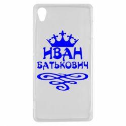 Чехол для Sony Xperia Z3 Иван Батькович - FatLine
