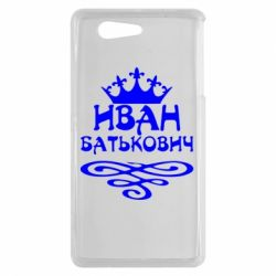 Чехол для Sony Xperia Z3 mini Иван Батькович - FatLine