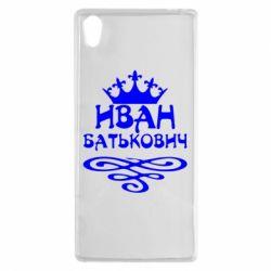 Чехол для Sony Xperia Z5 Иван Батькович - FatLine