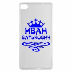 Чехол для Huawei P8 Иван Батькович - FatLine