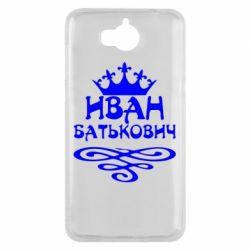 Чехол для Huawei Y5 2017 Иван Батькович - FatLine