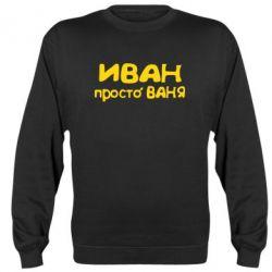 Реглан (свитшот) Иван просто Ваня - FatLine