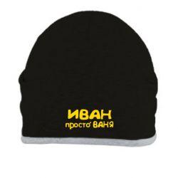 Шапка Иван просто Ваня - FatLine
