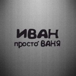Наклейка Иван просто Ваня - FatLine