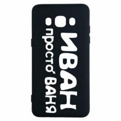 Чехол для Samsung J5 2016 Иван просто Ваня - FatLine