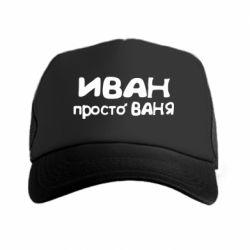 Кепка-тракер Иван просто Ваня - FatLine