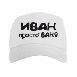 Кепка-тракер Иван просто Ваня