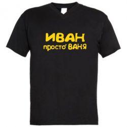 Мужская футболка  с V-образным вырезом Иван просто Ваня - FatLine