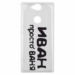 Чехол для Sony Xperia XA2 Plus Иван просто Ваня - FatLine