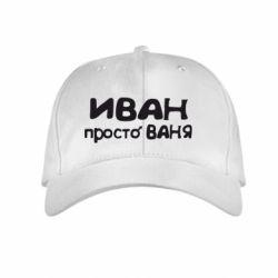 Детская кепка Иван просто Ваня
