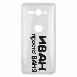 Чехол для Sony Xperia XZ2 Compact Иван просто Ваня - FatLine