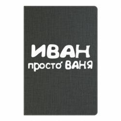 Блокнот А5 Иван просто Ваня - FatLine