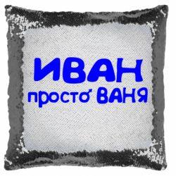 Подушка-хамелеон Іван просто Ваня