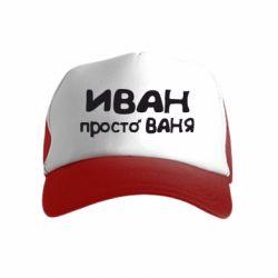 Дитяча кепка-тракер Іван просто Ваня