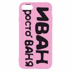 Чехол для iPhone 8 Иван просто Ваня - FatLine