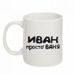 Кружка 320ml Иван просто Ваня - FatLine